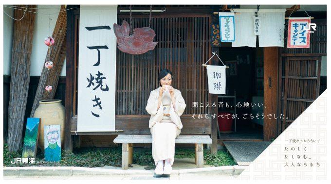 東海旅客鉄道株式会社「うましうるわし奈良」
