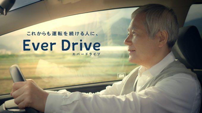 オリックス自動車 Ever Drive TV-CM