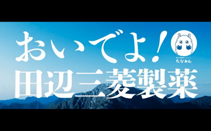 "Webムービー""おいでよ!田辺三菱製薬"" 【田辺三菱製薬株式会社】"