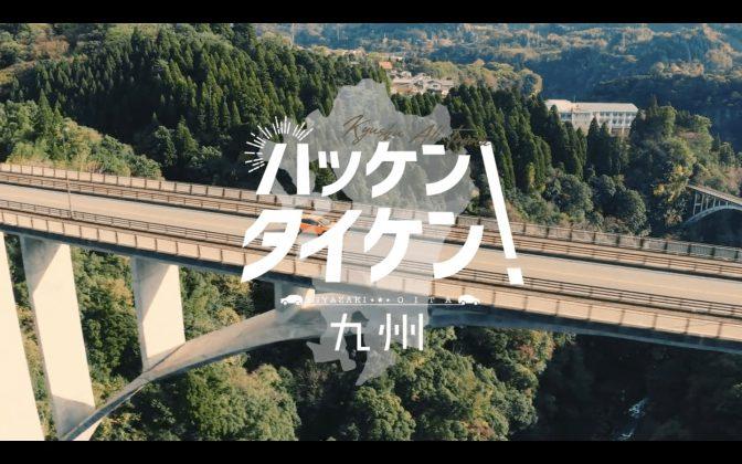 九州オールトヨタ TVCM&WEBムービー【大分 宮崎篇】