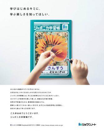 ショウワノート ジャポニカ学習帳