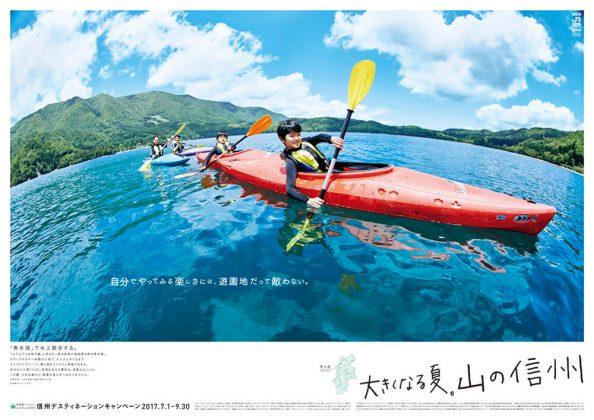 JR東日本 信州ディスティネーションキャンペーン