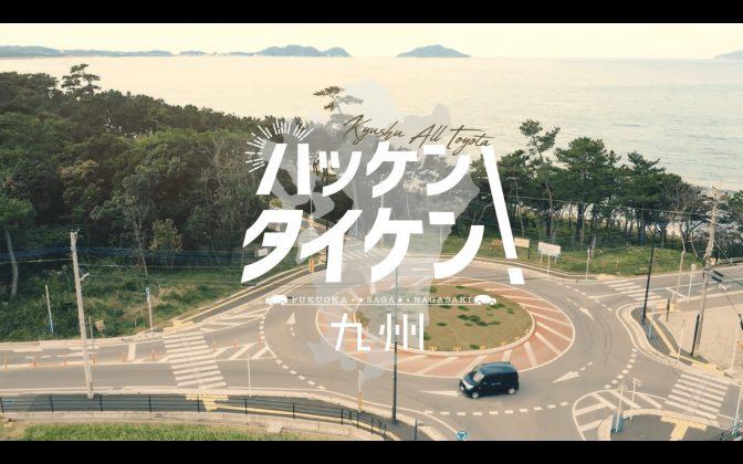 九州オールトヨタ TVCM&WEBムービー【福岡 佐賀 長崎篇】