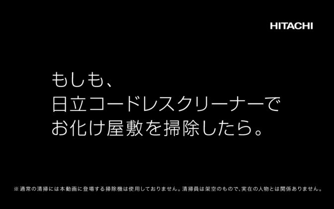 日立パワーブーストサイクロンWebムービー【お化け屋敷篇】