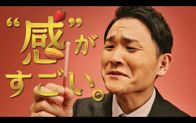 江崎グリコ つぶつぶいちごポッキー「千鳥・ノブの突撃!」WebCM