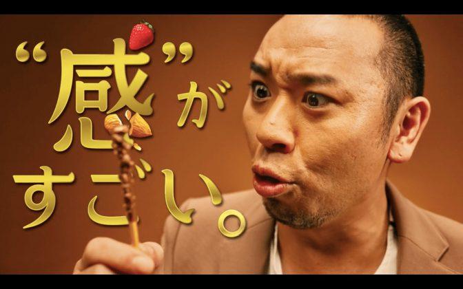 千鳥・大悟の突撃!【アーモンドクラッシュポッキー】 グリコ