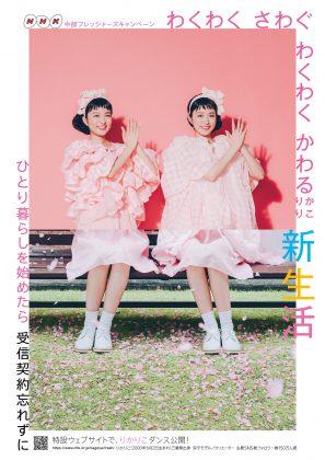 NHKフレッシャーズキャンペーン