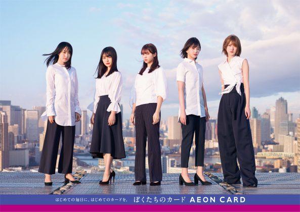 イオンカード×欅坂46新生活応援キャンペーン
