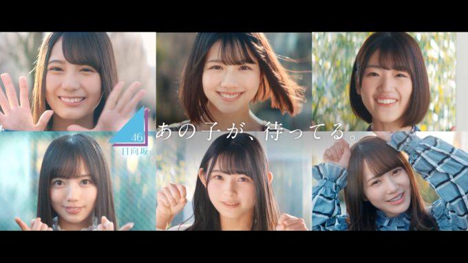 日向坂46 / 欅坂46 forTUNE music TVCM