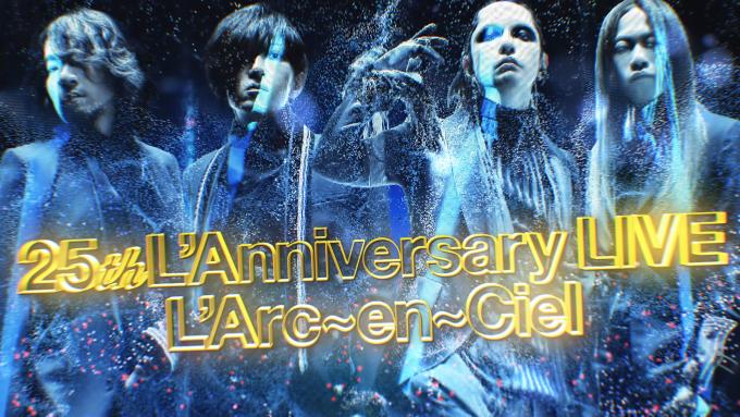 L'Arc~en~ciel 「25th L'Anniversary LIVE」 オープニングムービー