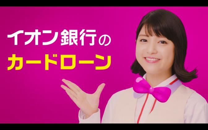【イオン銀行】カードローン:入会金年会費0円