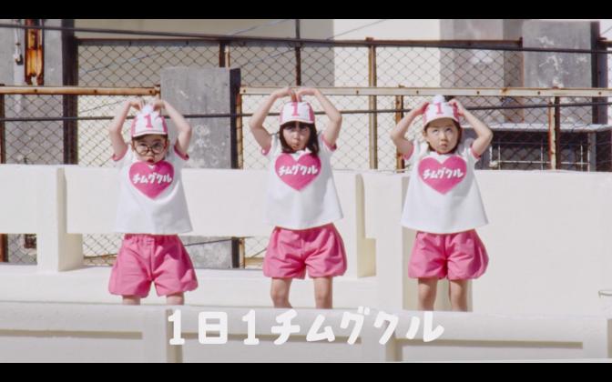 ACジャパン「1日1チムグクル」篇 TVCM