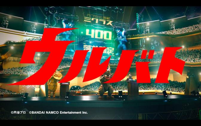 バンダイナムコエンターテインメント ウルトラ怪獣バトルブリーダーズ「マーケット」篇 TVCM