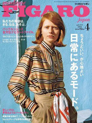 FIGARO japon 4月号 特集「私たちの毎日は、きる、ねる、あそぶ。」