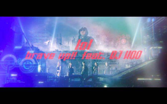 lol-エルオーエル- 「brave up!! feat.DJ KOO」MV