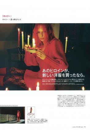 FIGARO 10月号 – あのヒロインが、新しい洋服を買ったなら。