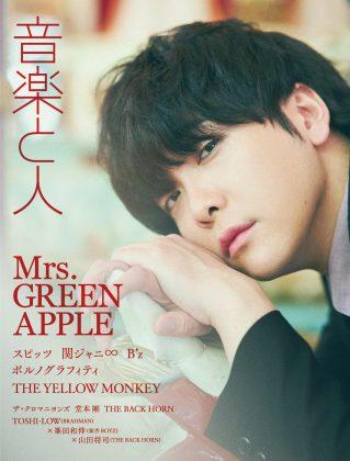 音楽と人 11月号 Mrs. GREEN APPLE
