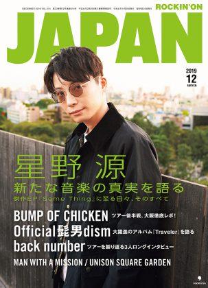 ROCKIN' ON JAPAN 12月号 星野 源 新たな音楽の真実に出会うまで、傑作EP『SameThing』に至る日々、そのすべてを語る