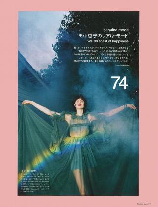 Numéro TOKYO 11月号 genuine mode 田中杏子のリアル・モード vol. 98 scent of happiness