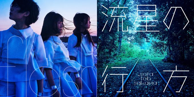 sora tob sakana「flash」「流星の行方」