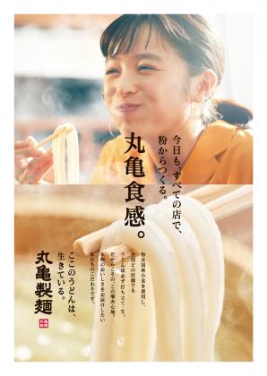 丸亀製麺「春」