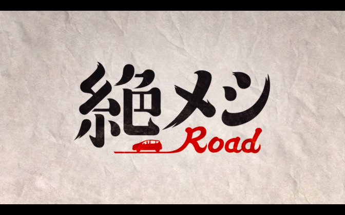 テレビ東京「絶メシRoad」オープニングムービー