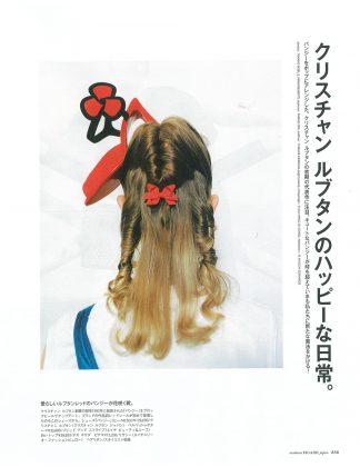 FIGARO japon 2020年5月号 クリスチャンルブタンのハッピーな日常。