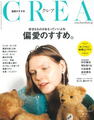 CREA 2020年6・7月号 好きなものがあるっていいよね 偏愛のすすめ。