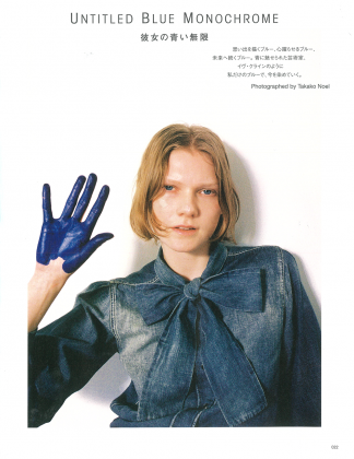 CREA 2020年6・7月号 UNTITLED BLUE MONOCHROME