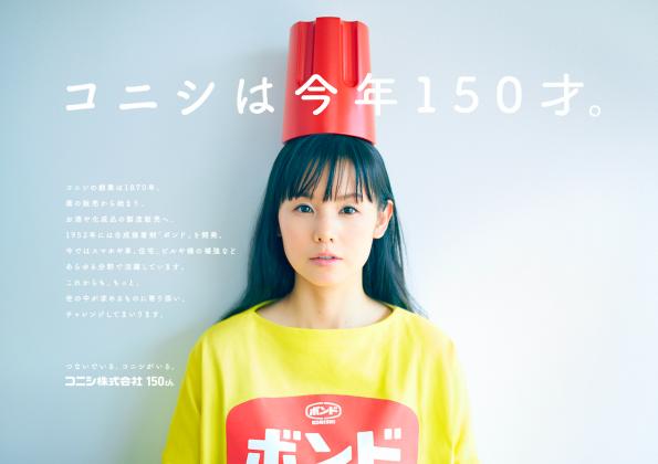 コニシ株式会社150th