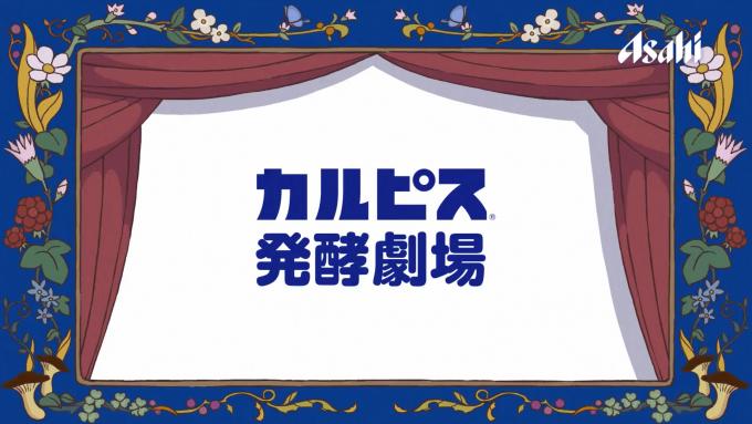 カルピス「発酵劇場」篇 TVCM