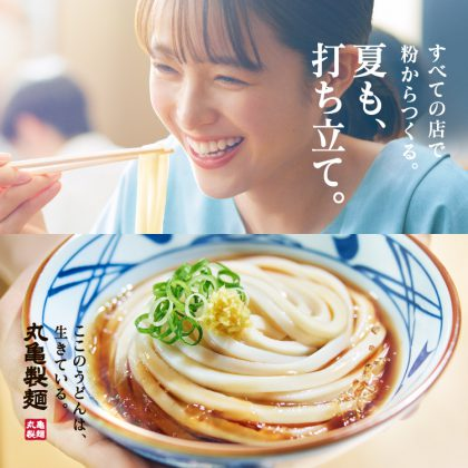 丸亀製麺「夏」