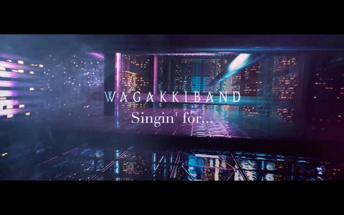 和楽器バンド「Singin' for…」MV