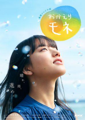 NHK連続テレビ小説『おかえりモネ』