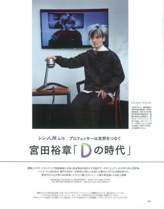 SPUR 2021年5月号「宮田裕章『Dの時代』」