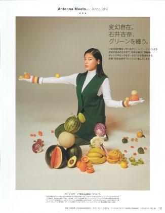 anan No.2252「変幻自在。石井杏奈、グリーンを纏う。」