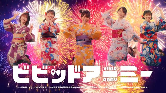日向坂46×ビビッドアーミー「ビビアミ夏祭り!」篇  TVCM