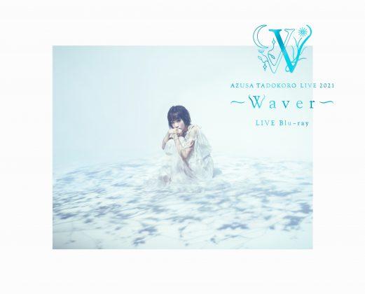 田所あずさ「AZUSA TADOKORO LIVE 2021〜Waver〜LIVE Blu-ray」